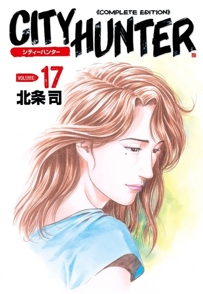 シティーハンター 17巻-電子書籍