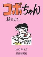 「コボちゃん」シリーズ
