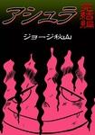 アシュラ 完結編-電子書籍
