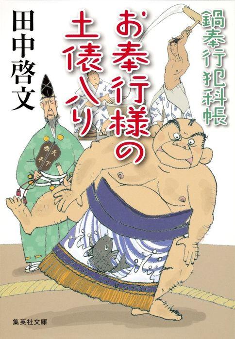 お奉行様の土俵入り 鍋奉行犯科帳拡大写真