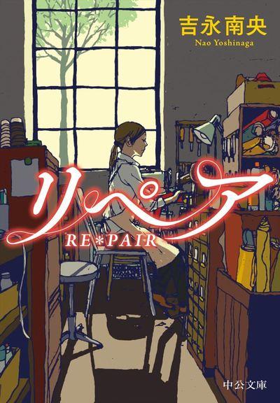 リペア RE*PAIR-電子書籍