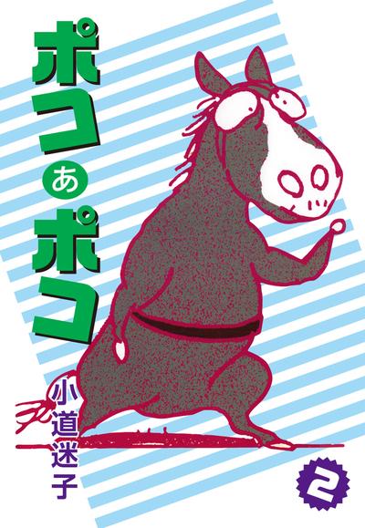 ポコあポコ(2)-電子書籍