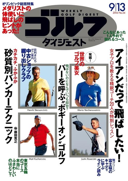 週刊ゴルフダイジェスト 2016/9/13号拡大写真