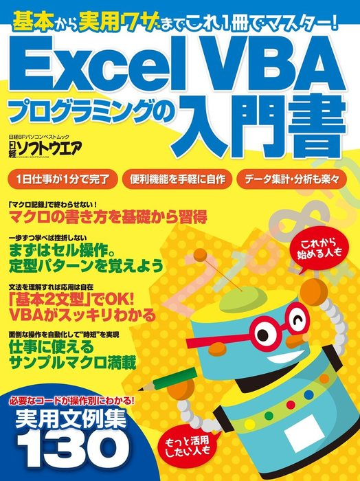 Excel VBAプログラミングの入門書(日経BP Next ICT選書)拡大写真