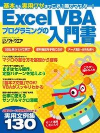 Excel VBAプログラミングの入門書(日経BP Next ICT選書)-電子書籍