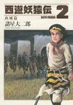 西遊妖猿伝 西域篇(2)-電子書籍