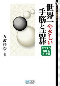 世界一やさしい手筋と詰碁 スラスラ解ける318題