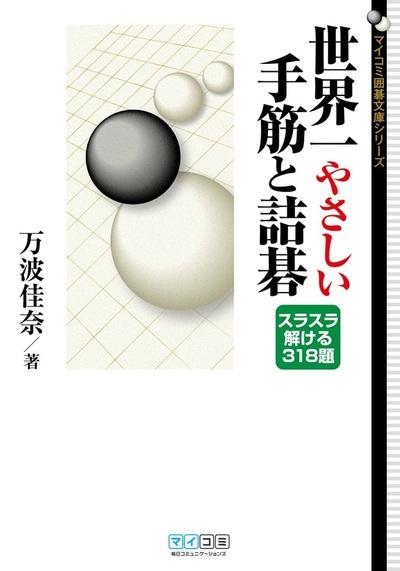 世界一やさしい手筋と詰碁 スラスラ解ける318題-電子書籍