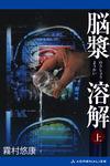 副作用解析医・古閑志保梨(3) 脳漿溶解(上)-電子書籍