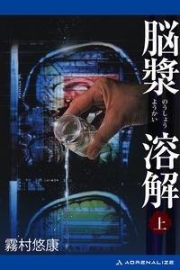 副作用解析医・古閑志保梨(3) 脳漿溶解(上)
