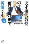天才柳沢教授の生活 マンガで学ぶ男性脳 「男はここまで純情です」セレクト18-電子書籍