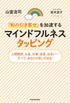 「和の引き寄せ」を加速する マインドフルネスタッピング-電子書籍