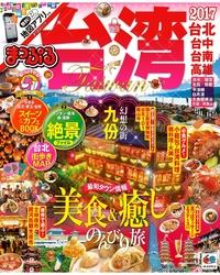 まっぷる 台湾2017-電子書籍
