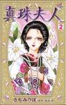 真珠夫人 2-電子書籍