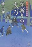独活の丙内 密命録 咎斬りの太刀-電子書籍