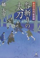 「独活の丙内 密命録(竹書房時代小説文庫)」シリーズ