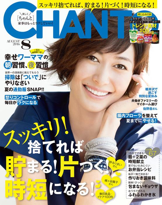 CHANTO 2016年 08月号-電子書籍-拡大画像