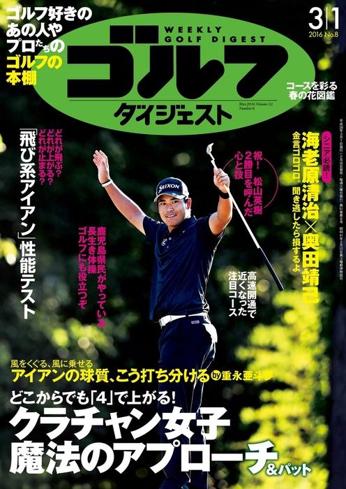 週刊ゴルフダイジェスト 2016/3/1号拡大写真