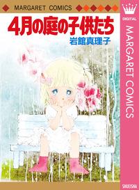 4月の庭の子供たち-電子書籍