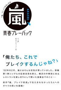 「嵐、ブレイク前夜」外伝 嵐、青春プレーバック-電子書籍