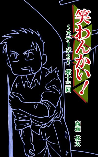 笑わんかい! ステージ2~なにわ漫才ラプソディ~第十三回-電子書籍