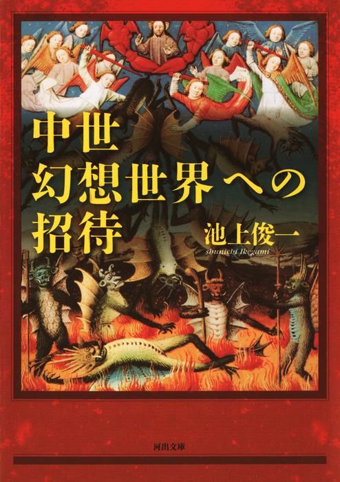 中世幻想世界への招待拡大写真