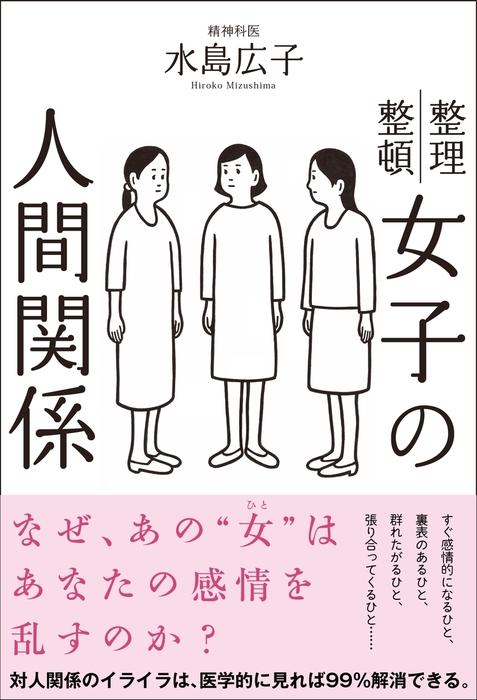 女子の人間関係-電子書籍-拡大画像