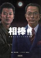 「相棒(朝日新聞出版)」シリーズ