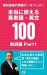 岩村圭南の英語データベース7 本当に使える英単語・英文100 動詞編Part1-電子書籍
