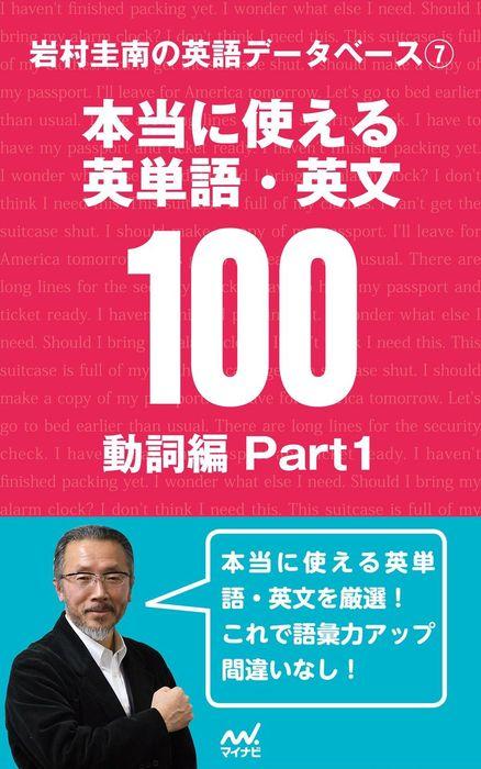 岩村圭南の英語データベース7 本当に使える英単語・英文100 動詞編Part1拡大写真