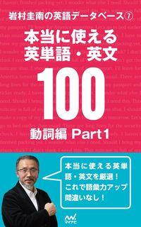 岩村圭南の英語データベース7 本当に使える英単語・英文100 動詞編Part1