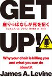 GET UP! 座りっぱなしが死を招く-電子書籍
