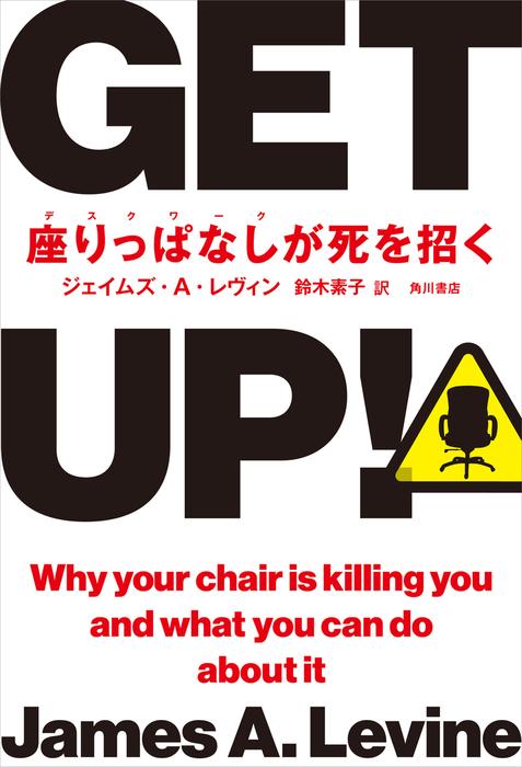 GET UP! 座りっぱなしが死を招く拡大写真