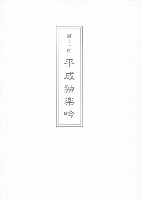 第十一回平成独楽吟-電子書籍-拡大画像
