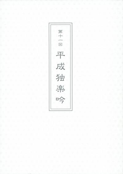 第十一回平成独楽吟-電子書籍