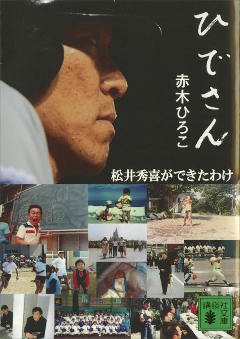 ひでさん<松井秀喜ができたわけ>-電子書籍-拡大画像