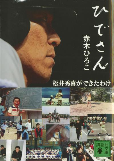 ひでさん<松井秀喜ができたわけ>-電子書籍