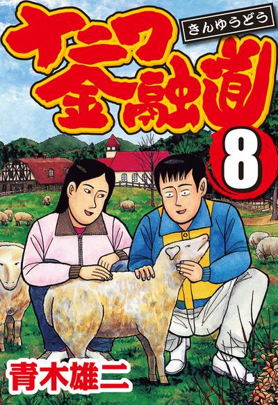 ナニワ金融道 8-電子書籍
