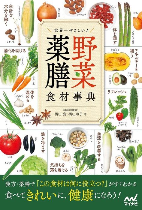 世界一やさしい!野菜薬膳食材事典-電子書籍-拡大画像