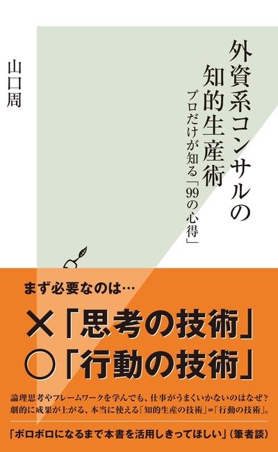 外資系コンサルの知的生産術~プロだけが知る「99の心得」~-電子書籍