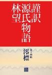 謹訳 源氏物語 第十四帖 澪標(帖別分売)-電子書籍