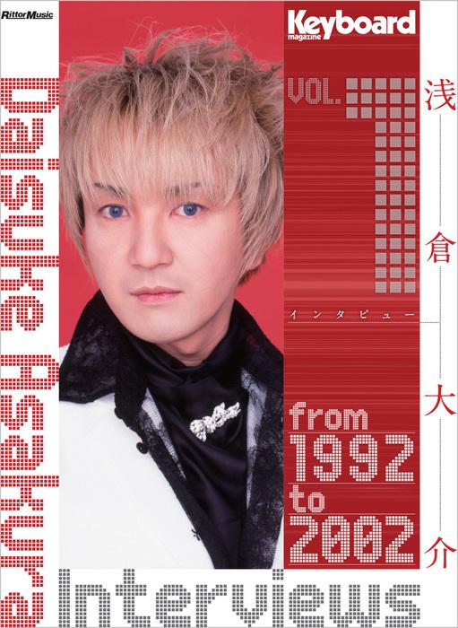 Daisuke Asakura Interviews vol.1拡大写真