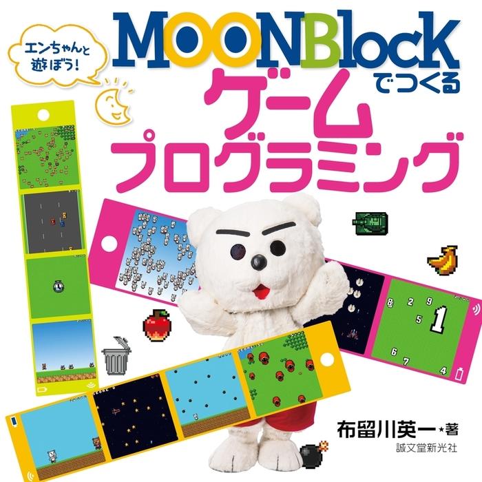 MOONBlockでつくるゲームプログラミング拡大写真