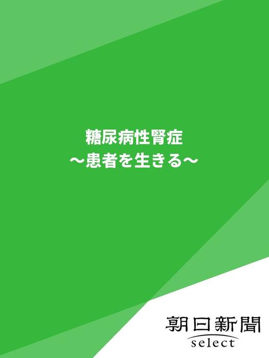 糖尿病性腎症 ~患者を生きる~拡大写真