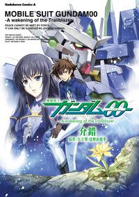 機動戦士ガンダム00 -A Wakening of the Trailblazer-