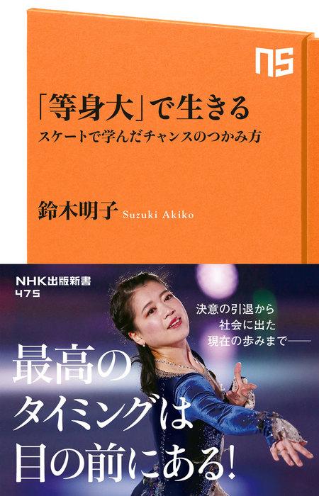 NHK出版新書  「等身大」で生きる スケートで学んだチャンスのつかみ方拡大写真