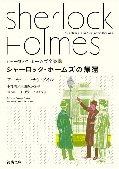シャーロック・ホームズ全集6 シャーロック・ホームズの帰還拡大写真