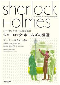 シャーロック・ホームズ全集6 シャーロック・ホームズの帰還-電子書籍