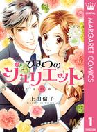 「ひみつのジュリエット(マーガレットコミックスDIGITAL)」シリーズ