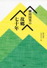柳田国男の故郷七十年